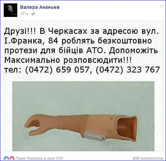 Волонтерский проект по спортивному протезированию для ветеранов АТО действует в Днепре - Цензор.НЕТ 3599