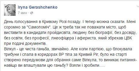 "55,4% избирателей Кривого Рога проголосовали на выборах мэра, - ""Опора"" - Цензор.НЕТ 2505"
