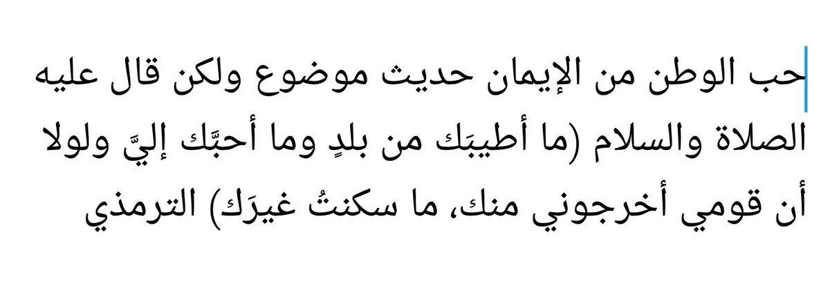 Muhammed Bilal Altinel On Twitter حب الوطن من الإيمان حديث