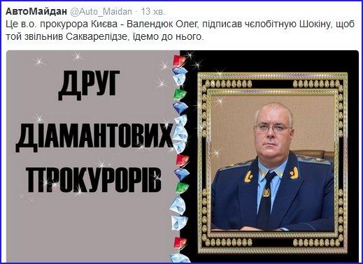 """""""Батькивщина"""" будет голосовать за отставку генерального прокурора, - Тимошенко - Цензор.НЕТ 8428"""