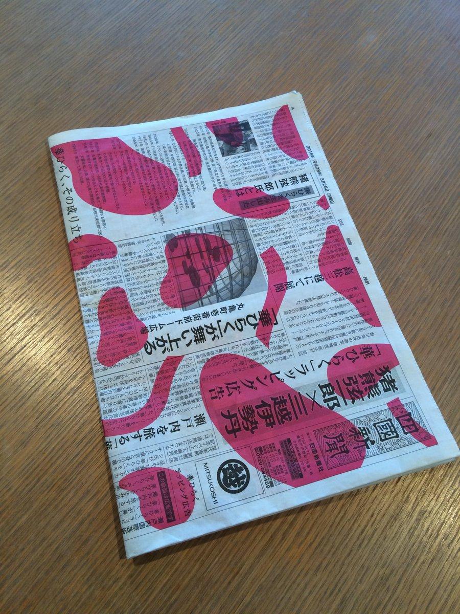 本日の四国新聞は、三越の包装紙「華ひらく」が施された紙面になっています。 https://t.co/G4BCiEr7zD