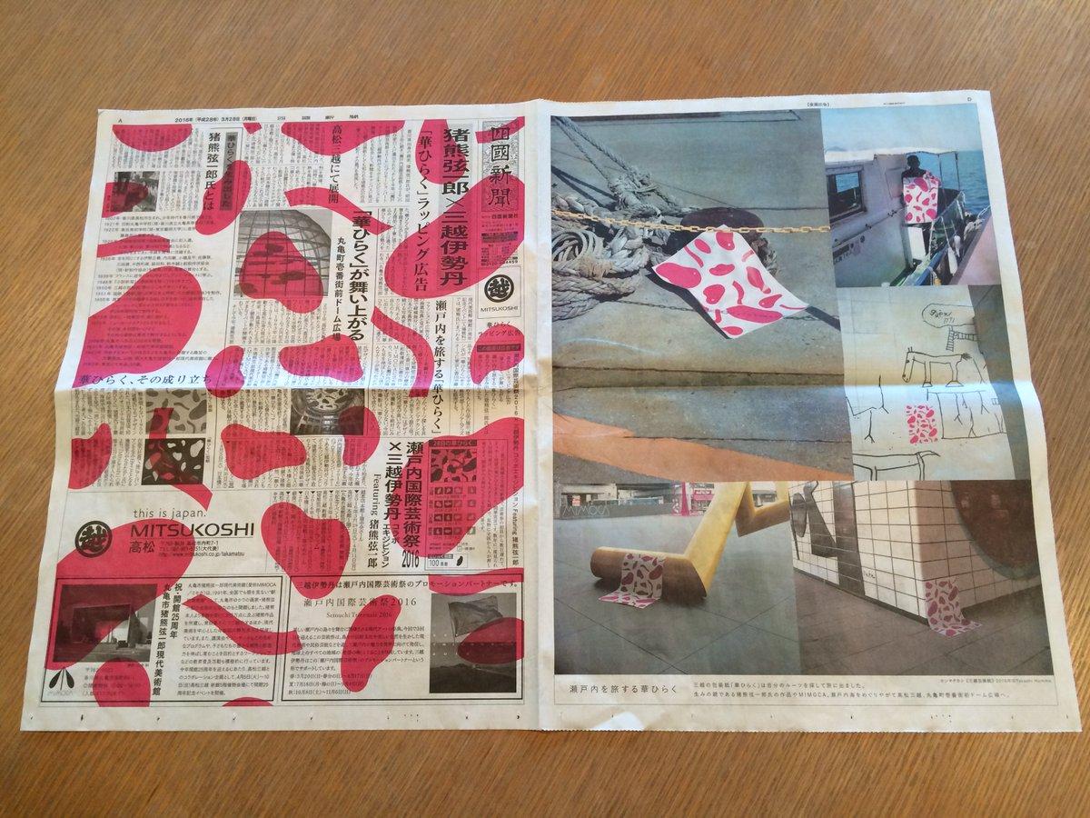 先程の四国新聞、実は、「瀬戸内国際芸術祭2016×三越伊勢丹 コラボエキジビションFeaturing 猪熊弦一郎」のマッピング広告です。最後のページには、ホンマタカシさん撮影の作品《三越包装紙》が掲載されています。 https://t.co/TpoALIrRrl