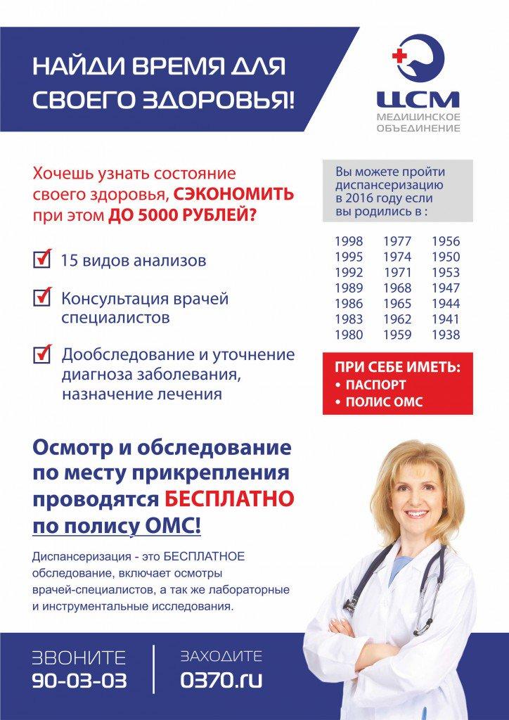 Стоматология по полису омс