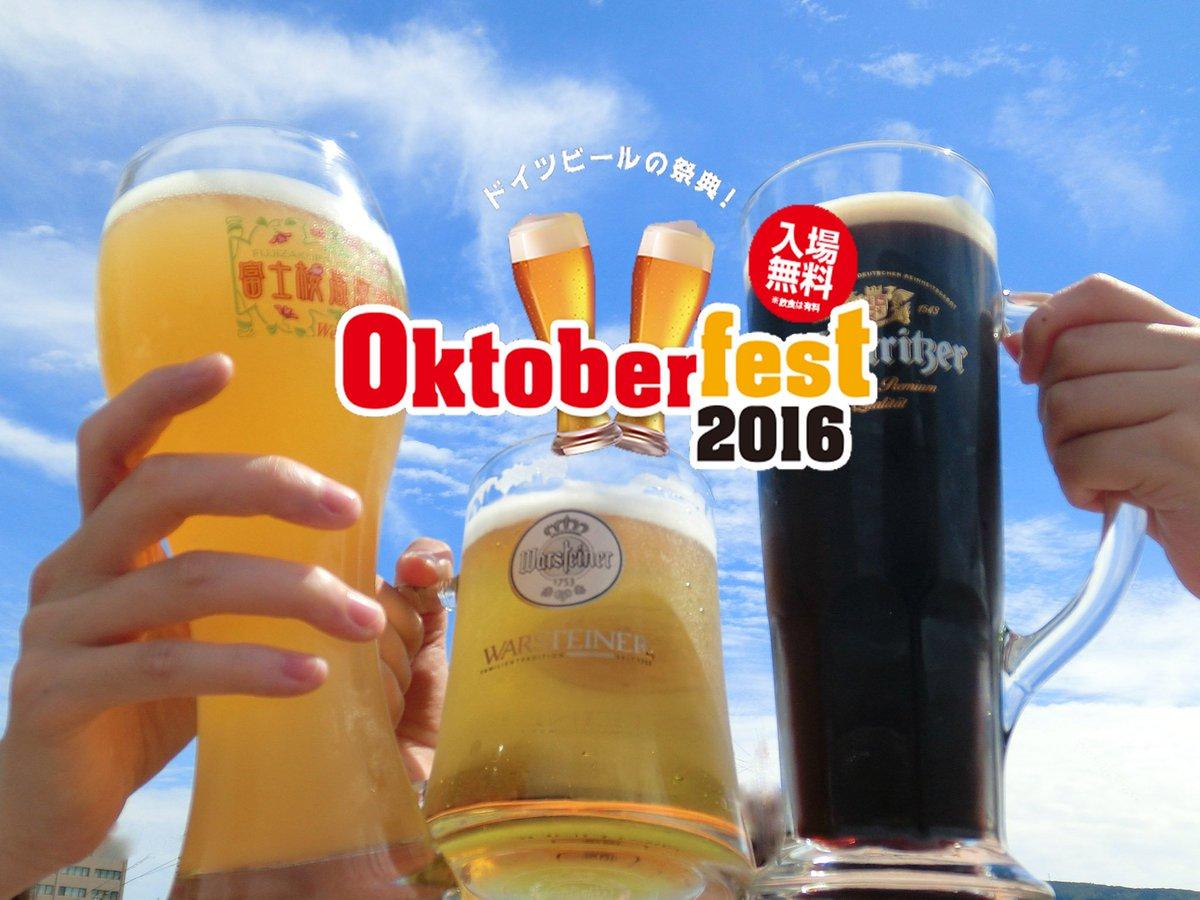 【OKF2016】Webサイトをリニューアルしました! 今年は全国9会場♪ 今からドイツビールが待ち遠しい!オクトーバーフェストファンの皆様、今年も1年、よろしくお願いします!!!https://t.co/Qi4tKVTo81 https://t.co/PFlaZxjIh8