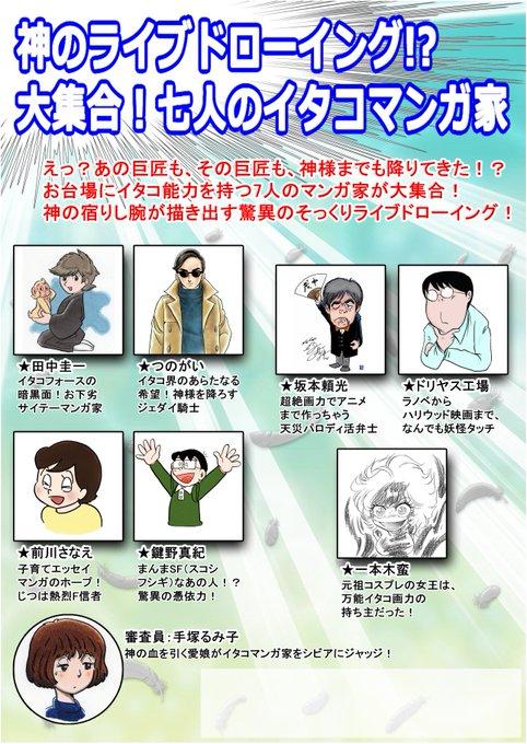 イタコ漫画家」とは何か? ~5月...
