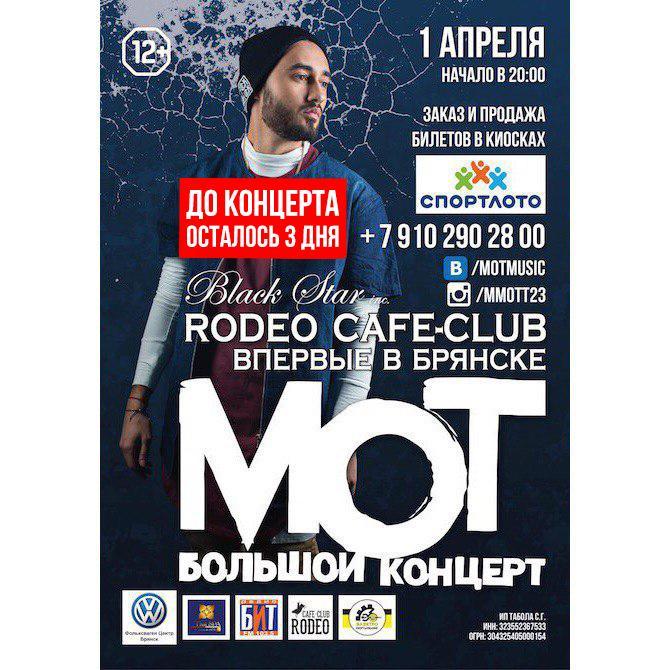 комплект концерт мота 17 апреля купить билеты образом, получается, что