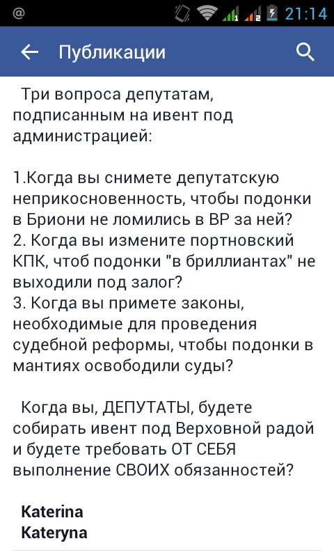 """Порошенко призвал депутатов вернуться к вопросу судебной реформы: """"Когда отпускают тех, кто возил """"титушек"""", когда коррупционеры выходят из судов - это неприемлемо"""" - Цензор.НЕТ 6420"""