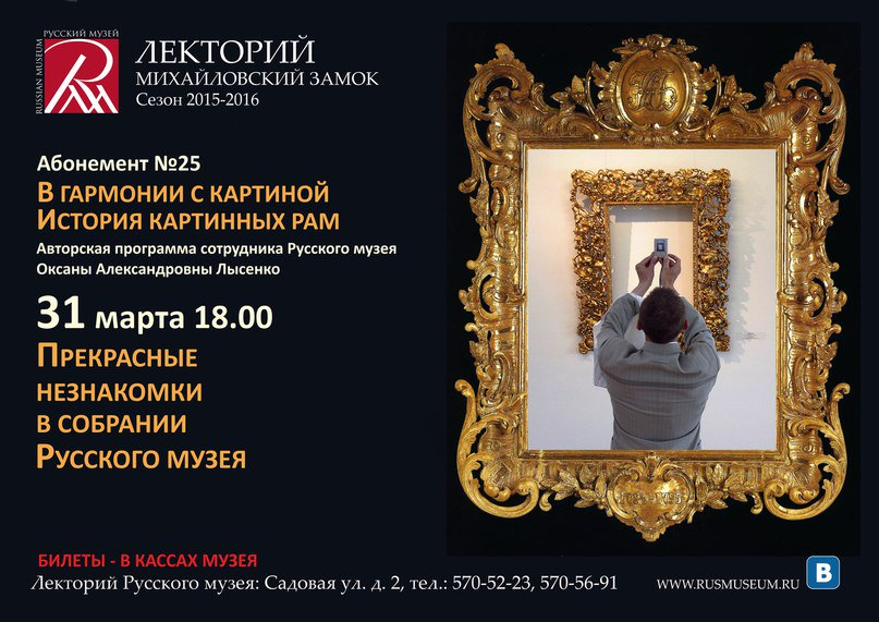 Сайт лектория русского музея