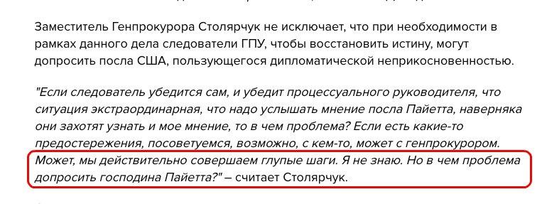 Столярчук говорил о возможной помощи со стороны посла США, а не о его допросе, - ГПУ - Цензор.НЕТ 5664