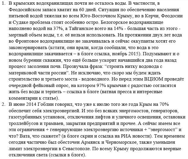 В оккупированном РФ Крыму выросла смертность среди населения - Цензор.НЕТ 5514