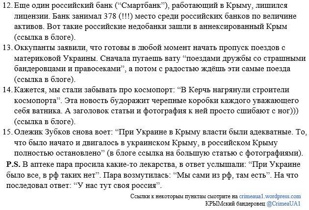 В оккупированном РФ Крыму выросла смертность среди населения - Цензор.НЕТ 9419