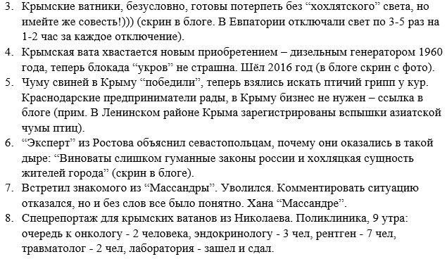В оккупированном РФ Крыму выросла смертность среди населения - Цензор.НЕТ 9488