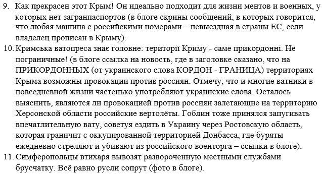 В оккупированном РФ Крыму выросла смертность среди населения - Цензор.НЕТ 1068