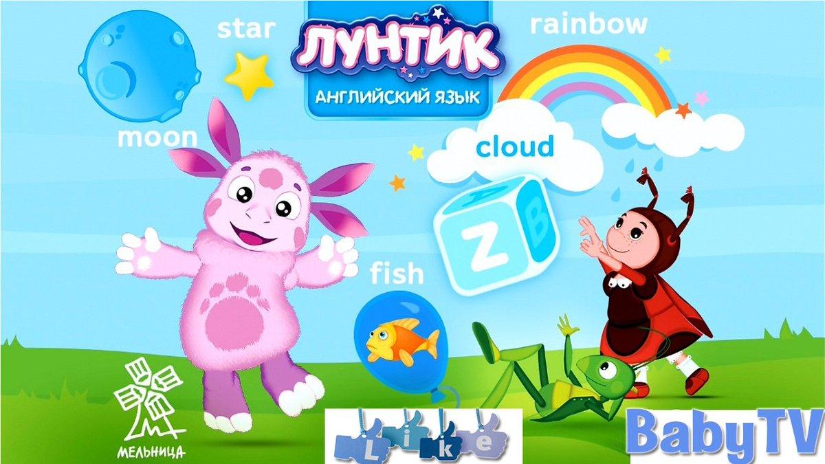 Лунтик игра для малышей андроид