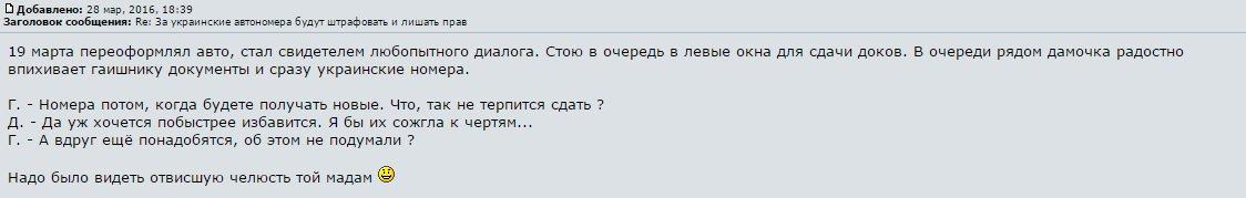 Оккупационные власти Крыма будут штрафовать автомобили с украинскими номерами с апреля - Цензор.НЕТ 9975