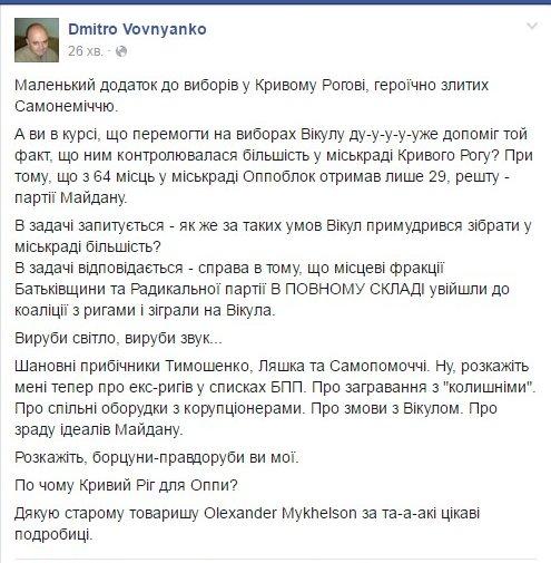 Избиратели в Кривом Роге получили от Вилкула по 500 гривен из бюджета, - Егор Соболев - Цензор.НЕТ 8497