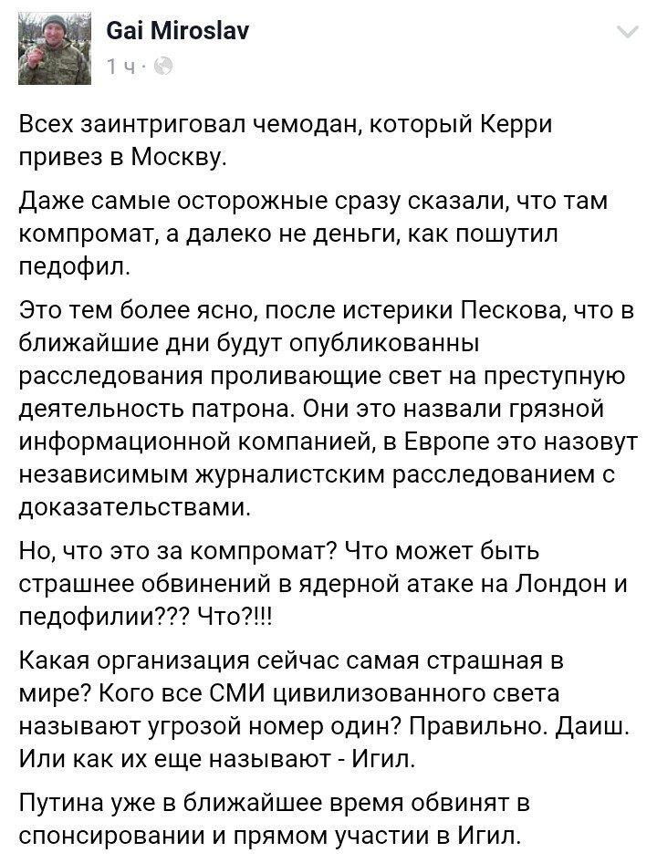 Директор ЦРУ приезжал в Москву перед выводом российских войск из Сирии - Цензор.НЕТ 2142
