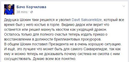 В генпрокуроры могут выдвинуть замминистра юстиции Севостьянову, - нардеп от БПП Найем - Цензор.НЕТ 478
