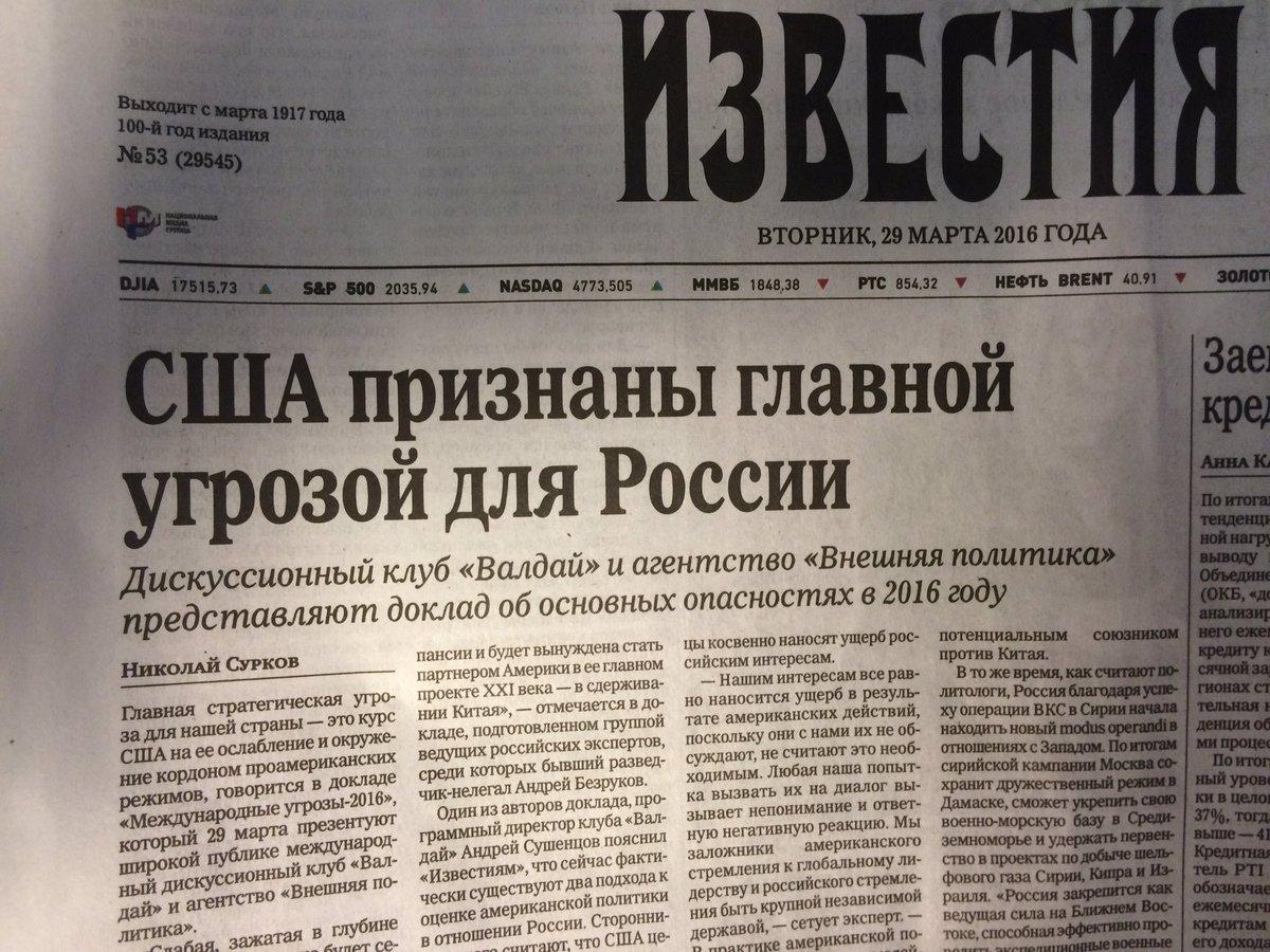 """""""США должны сперва восстановить разрушенные Обамой отношения с Россией, а потом уже предлагать нам переговоры по ядерному оружию"""", - Пушков - Цензор.НЕТ 8080"""