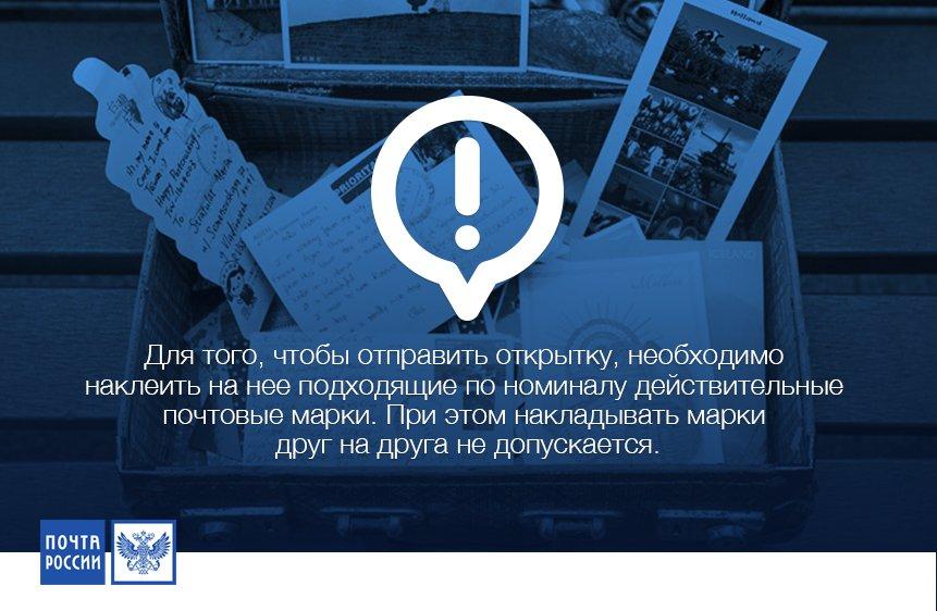 Почта россии открытка за границу тариф