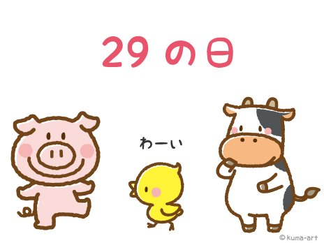 ট ইট র 熊アート イラスト デザイン制作 肉の日選抜の3人