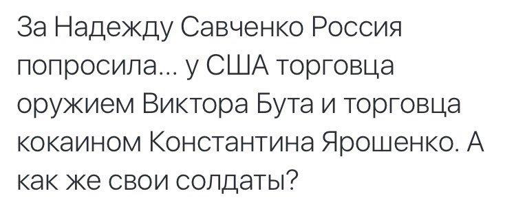 Россияне Ярошенко и Бут, отбывающие наказание в США, не имеют никакого отношения к Савченко, - МИД - Цензор.НЕТ 6793