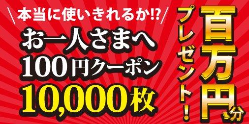 ♪100万円クーポンプレゼントキャンペーン中♪ この投稿のリツイートなどご参加可能!くわしい参加方法は→https://t.co/6LuUYTUFCN #ネプラ100 https://t.co/xcWarLl4rW