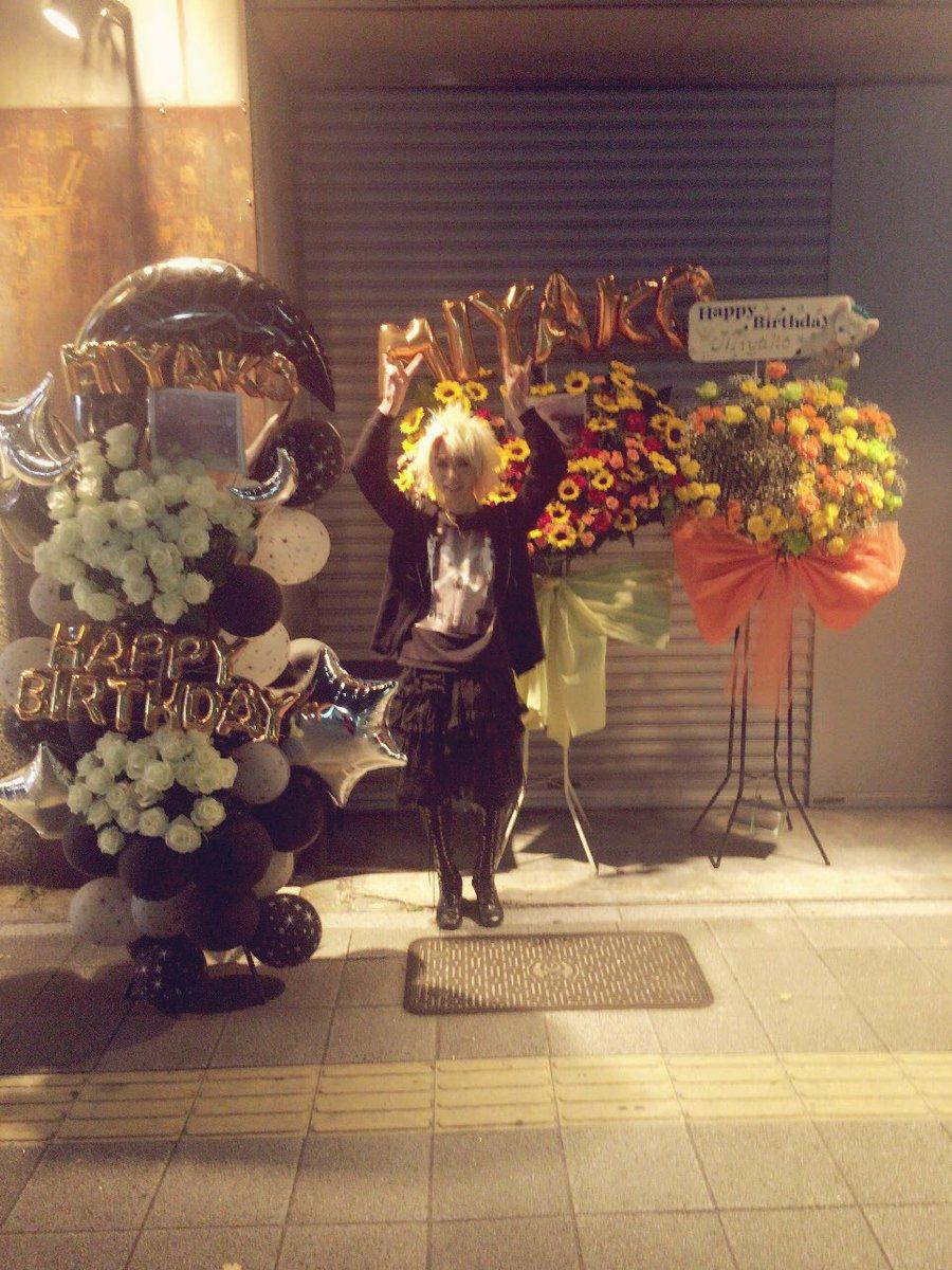 最高の誕生日をありがとう!
