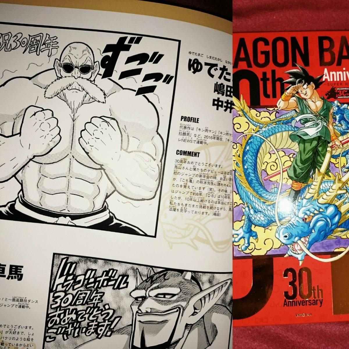 ゆでたまご嶋田 On Twitter ドラゴンボール30周年記念本に