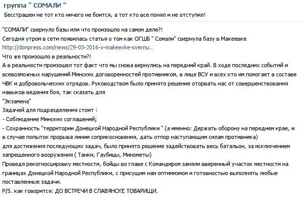 Террористы готовят митинги на оккупированных территориях Донецкой области - Цензор.НЕТ 1709