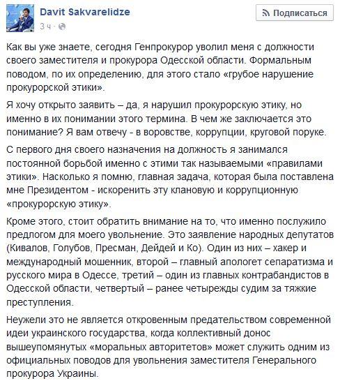 """Выступление Фирсова в Раде после лишения мандата: """"Коррупционеры пытаются вернуть парламент к банальному политическому рабству"""" - Цензор.НЕТ 9728"""