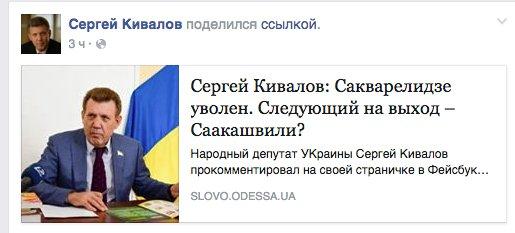 Прокурором Одесской области назначат Стоянова, - Сакварелидзе - Цензор.НЕТ 3292