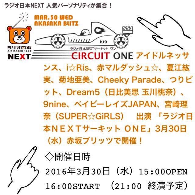 haischlib #ラジオ日本next ar T...