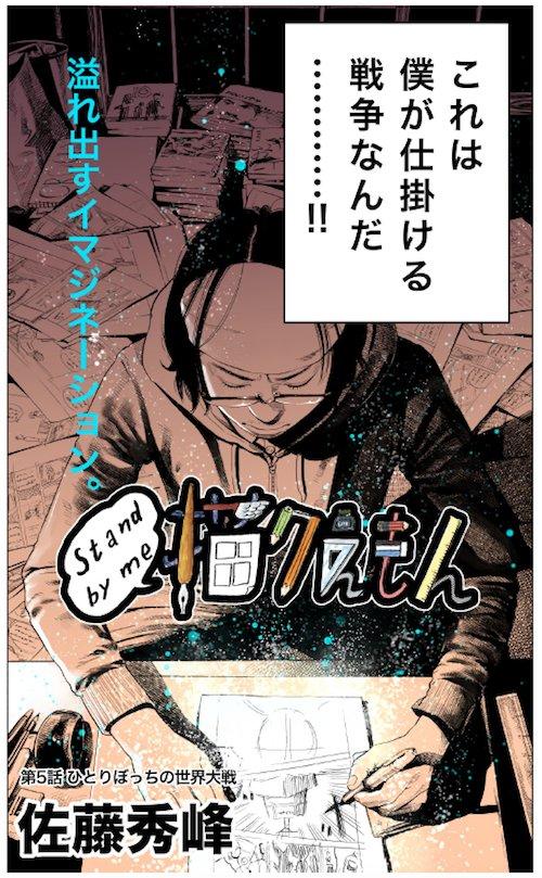 """マンガ on ウェブ в Twitter: """"Side-B「Stand by me 描クえもん」佐藤 ..."""