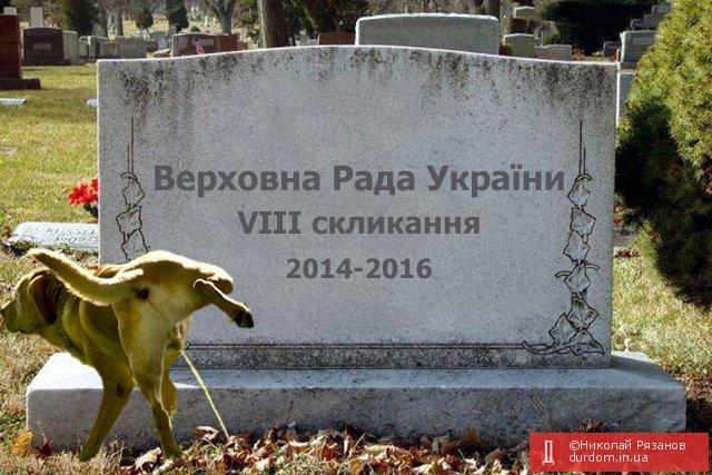 Завтра фракция БПП рассмотрит заявления народных депутатов, которые хотят в нее вступить, - Вадатурский - Цензор.НЕТ 623