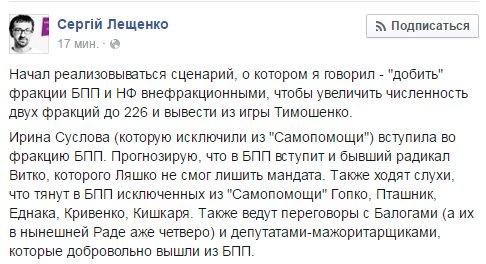 Нардеп Суслова вошла во фракцию БПП - Цензор.НЕТ 917