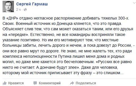 """""""Мне до 15 апреля уехать надо. Пока билет по воинскому требованию бесплатный. Я позвоню тебе в Челябинск"""", - российские военные на дачном массиве возле Авдеевки - Цензор.НЕТ 5223"""