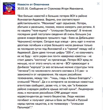 Рада назначила празднование освобождения Краматорска и Славянска 5 июля - Цензор.НЕТ 1456