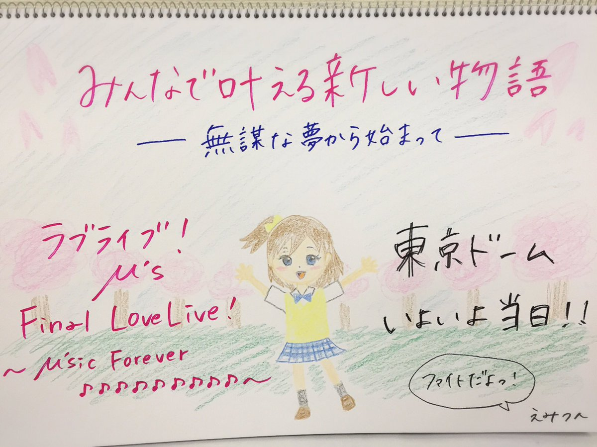今日はついにファイナルライブーーー!桜が咲いて、ほんとに最初のイラストみたいになったなぁ♡これも奇跡のひとつ!?みんなの笑顔も満開にしちゃうニコよ♡♡  RT @Nitta_Emi: いよいよです。 がんばります!!!!!!!!!  https://t.co/cr8NRq64x4