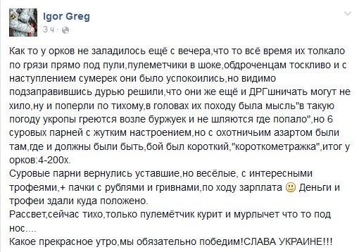 Попытки РФ представить свои силы на Донбассе в образе добровольцев и отпускников, а также скрыть информацию о потерях - смешны, - Вершбоу - Цензор.НЕТ 8480