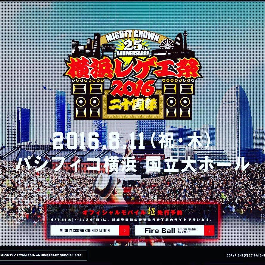 俺の言いたい事分かってもらえたかな!!  横浜レゲエ祭20周年 !!  Mighty Crown 25周年!!  パシフィコ横浜国立大ホール!! https://t.co/o9WoQTP6r6