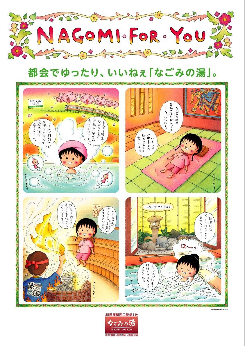 東京荻窪天然温泉 なごみの湯 Twitter वर 明日の折込チラシに使われ