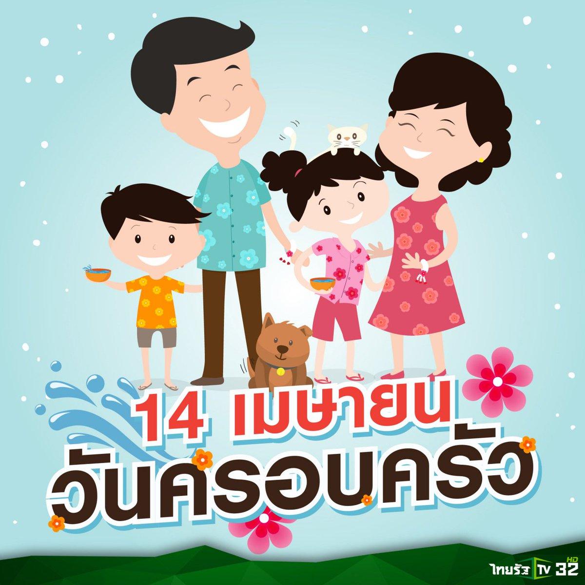 "Thairath_News on Twitter: ""14 เมษายนของทุกปี ตรงกับ #วันครอบครัว  <a href="