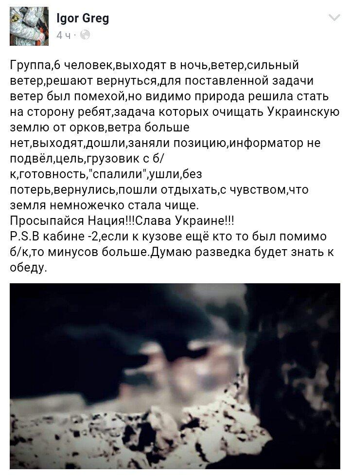 Ночью террористы нанесли огневые удары по позициям сил АТО в Зайцево из 152-мм артиллерии и 120-мм минометов, - штаб - Цензор.НЕТ 4856