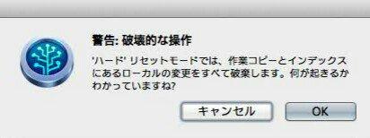 SourceTreeはこの恐ろしい警告読んでゾクゾクするために使うんだよ