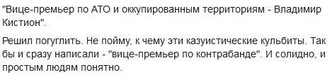 """""""Было правительство """"донецких"""", теперь правительство """"винницких"""" формируем"""", - Ляшко - Цензор.НЕТ 487"""