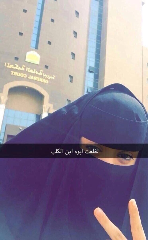 """Dunno why I like this snap so much. It's trending in #Saudi Arabia. Caption says """"just divorced the son of a bitch"""" https://t.co/WNVeO2oatJ"""