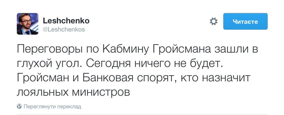 """""""Во время войны в стране должна быть власть"""", - нардеп Мищенко рассказал, зачем вошел во фракцию БПП - Цензор.НЕТ 2161"""