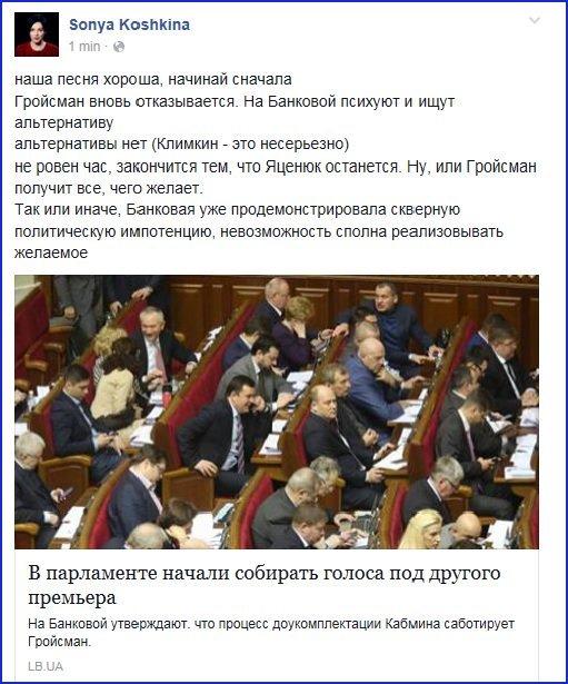 """""""Во время войны в стране должна быть власть"""", - нардеп Мищенко рассказал, зачем вошел во фракцию БПП - Цензор.НЕТ 4443"""