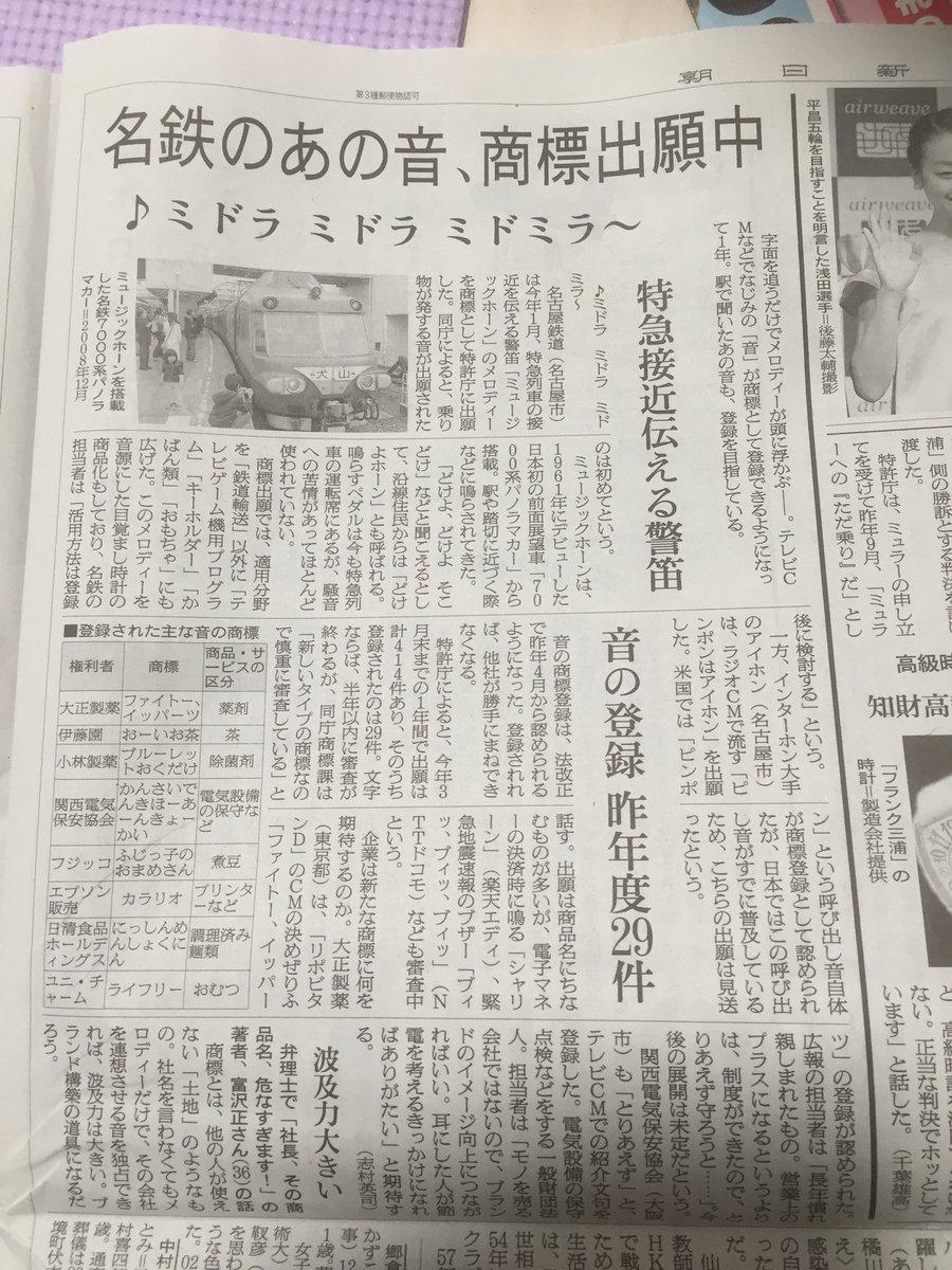 なぜ2月のニュースを今更言ったかというと、今朝の朝日新聞社会面に載ってたから https://t.co/1q5ZqlWIvQ